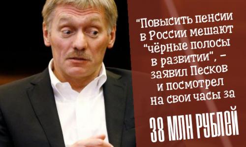 """Повышению пенсий мешают """"черные полосы"""" – Песков"""
