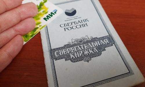Что делать со сберкнижками СССР в 2021 году